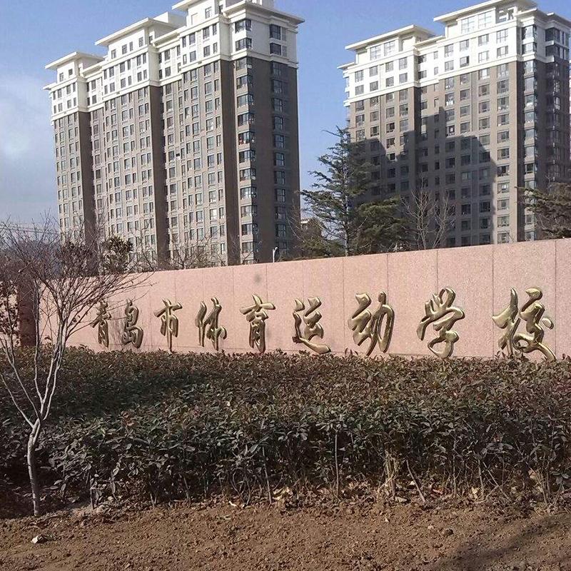 青岛市体育运动学校