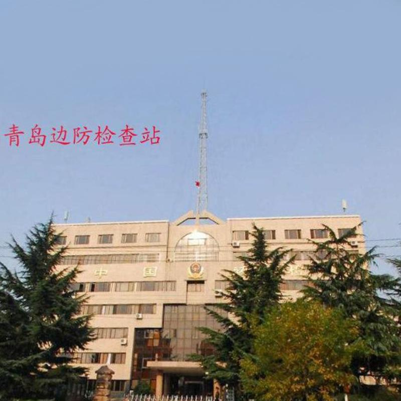 青岛边防检查站