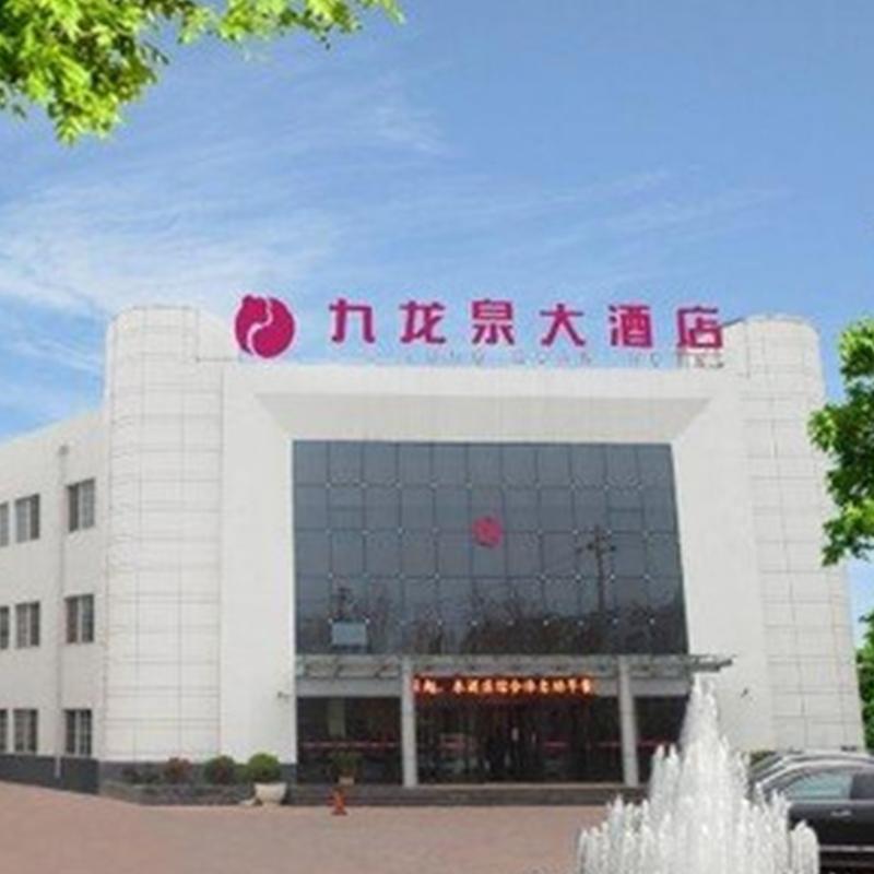 青岛达翁九龙泉大酒店有限公司