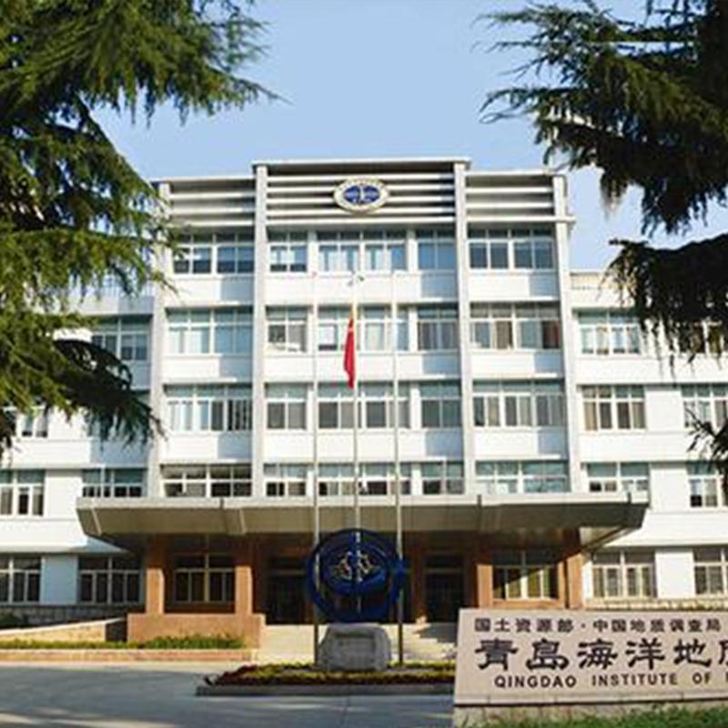 青岛海洋地质研究所