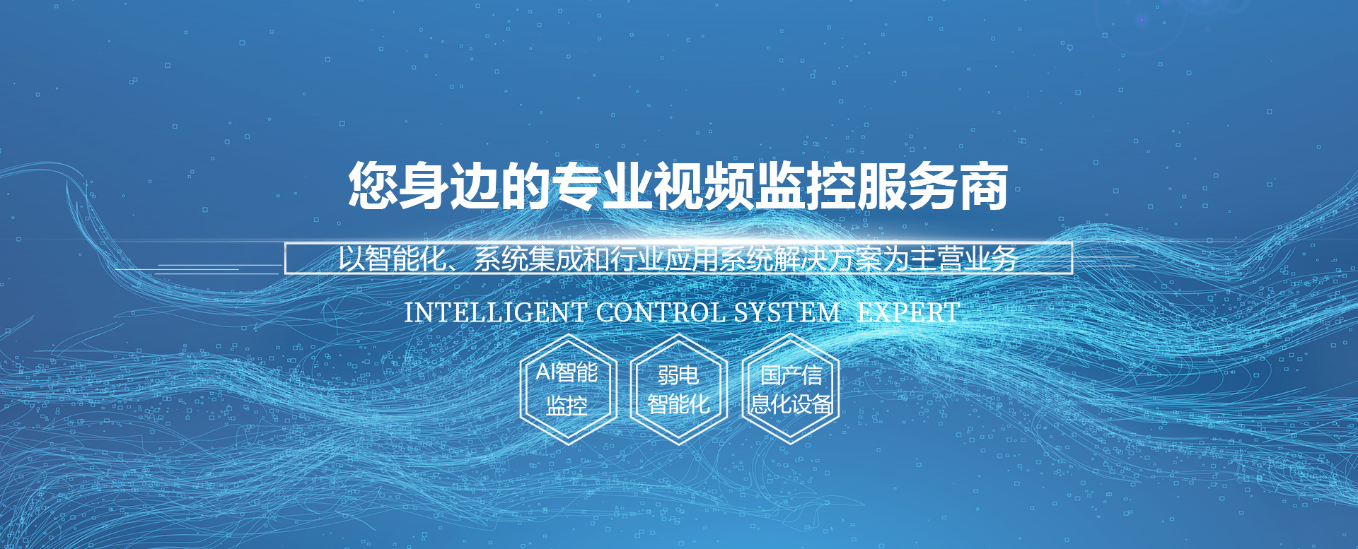 国产信息化设备