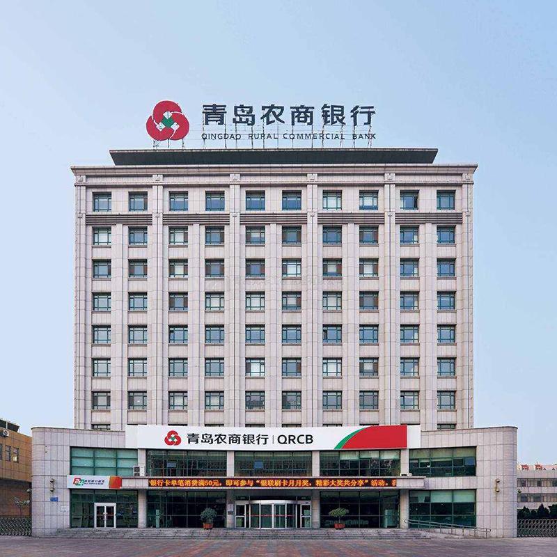 2017青岛农商银行